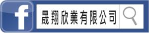 晟翔欣業有限公司