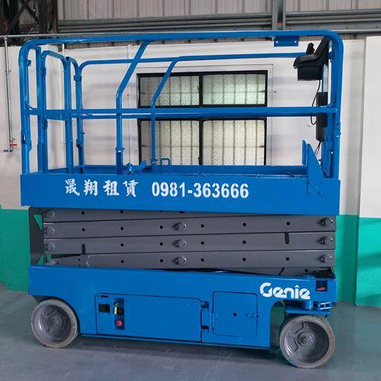Genie GS-2646(8米寬版)