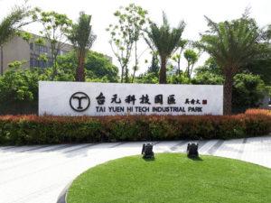 台元科技園區 看板