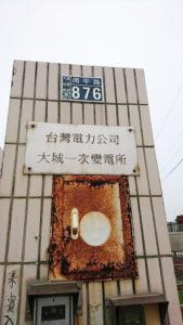台灣電力公司-大城鄉