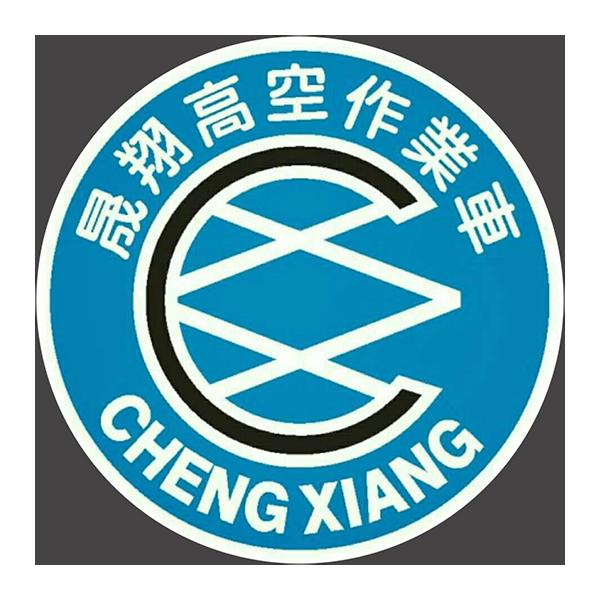 商標 logo 晟翔高空作業車 600x600